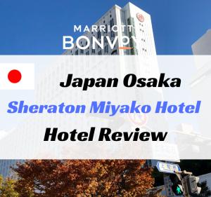 【無料宿泊】シェラトン都ホテル大阪宿泊記。7段階アップグレードでジュニアスイートへ!