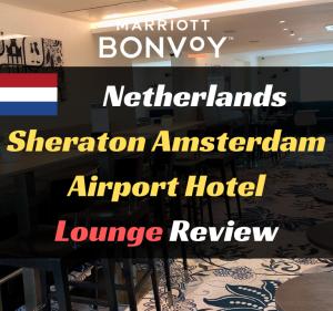 シェラトンアムステルダムエアポートホテルのラウンジをレビュー。朝食もあり!