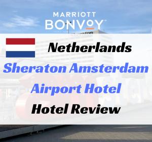 【無料宿泊】シェラトンアムステルダムエアポートホテル宿泊記。アップグレードで空港が見える部屋に!