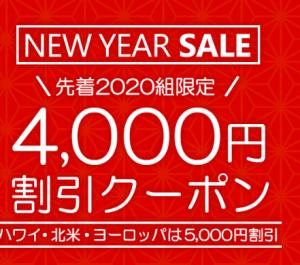 【今回かなりお得】Surprice(サプライス)が一律4,000〜5,000円クーポンを配布決定!
