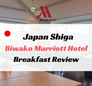 琵琶湖マリオットホテルの朝食ブッフェをレポート!料金・時間・注意点まとめ