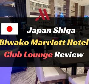 琵琶湖マリオットホテルのラウンジをレビュー。プラチナ会員で2名まで無料!