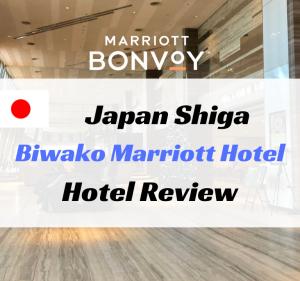 【無料宿泊】琵琶湖マリオットホテル宿泊記。アップグレードで温泉付きプレミアムルームへ!