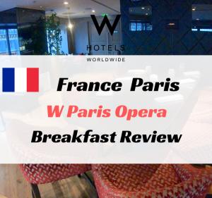 Wパリ オペラの朝食ブッフェをレポート!料金・時間・注意点まとめ
