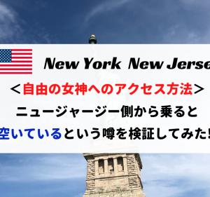 【NYマンハッタン】自由の女神はニュージャージー発が空いてる!?実際に乗ってみた