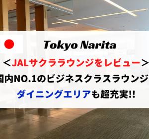成田空港のJALサクララウンジがNO.1!超充実の本館ビジネスクラスラウンジをレビュー!