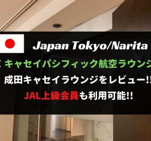 成田空港のキャセイパシフィック航空ラウンジをレビュー!JAL上級会員も利用可能
