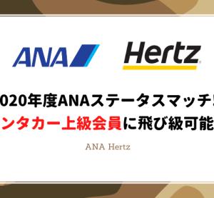 ANAからHertz(ハーツ)レンタカーへステータスマッチ開始!実際に申請してみた【対象者限定】