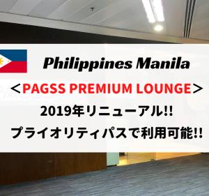 【プライオリティパス利用可】マニラ空港 第1ターミナル PAGSSラウンジをレビュー!