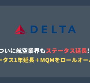 ついに航空業界でもステータス延長!デルタ航空がステータスとMQM延長を発表!