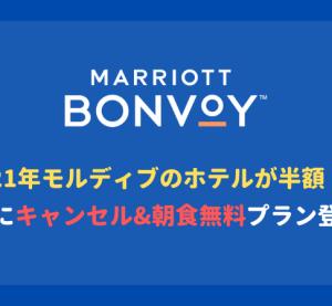 【半額】2021年モルディブのマリオット系列ホテルが破格プライス!キャンセル料も無料!