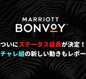 【朗報】マリオットが1年間のステータス延長を発表!プラチャレ組にも新しい動きあり!