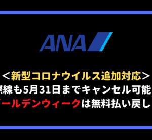 ANA国際線も2020年5月31日搭乗分までキャンセル無料に!これでGWも全て払い戻し可能