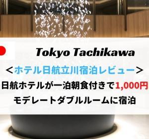 【1,000円宿泊】ホテル日航立川宿泊記。モデレートダブルルームは出張などにオススメ!