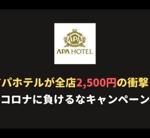 【衝撃】アパホテルが全店2,500円!新型コロナウイルスに負けるなキャンペーン開始