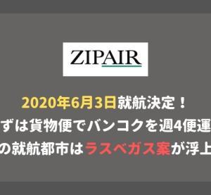 【6月3日】ZIPAIRついに就航!ホノルルの次はポートランド・ラスベガス直行便来るか!?