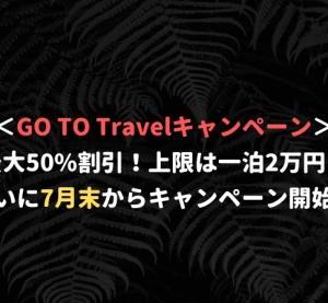 国内旅行が最大半額!GO TO Travel キャンペーンが7月末開始へ。詳細まとめてみた!