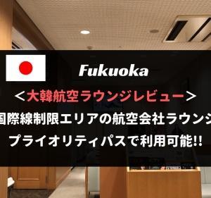 福岡空港の大韓航空KALラウンジをレビュー!プライオリティパス利用可能!