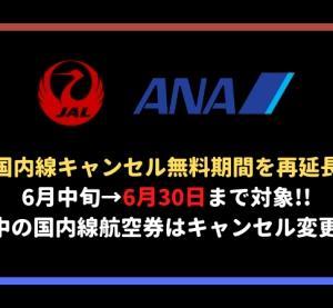 【Stay Home延長】ANA・JAL国内線が6月30日搭乗分までキャンセル無料に!