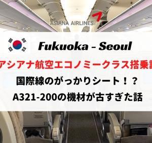 がっかりシート!福岡ーソウル エコノミークラス搭乗記!アシアナ航空A321レビュー【OZ133便】