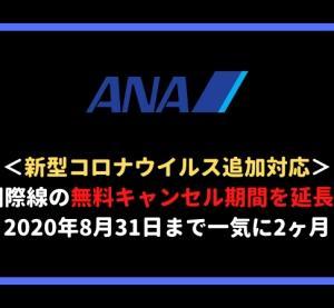 【一気に2ヶ月延長】ANA国際線が8月31日搭乗分までキャンセル無料に!