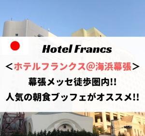 【750円宿泊】ホテルフランクス宿泊記。幕張メッセのライブやイベント時にオススメ!