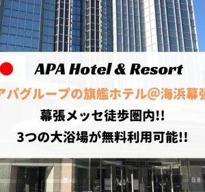 【600円宿泊】アパホテル東京ベイ幕張宿泊記。旗艦店は大浴場が人気の秘密!