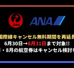 【JALも2ヶ月延長】国際線はついにお盆含めた8月31日搭乗分までキャンセル無料に!