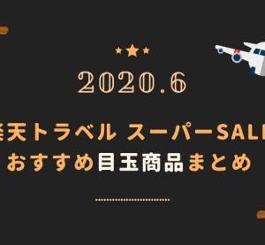 【ホノルルおすすめ】楽天トラベルスーパーSALE開幕!おすすめ商品の価格をチェック!