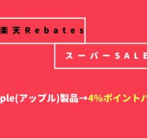 【今回はアップルに注目】楽天Rebatesで約1日限定で4%還元の大セール開催中!
