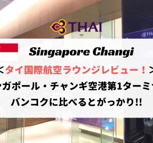 【がっかり】シンガポール・チャンギ空港のタイ国際航空 ロイヤルシルクラウンジレビュー!
