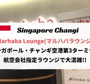 【超混雑】シンガポール空港 第3ターミナル マルハバラウンジをレビュー!プライオリティパス利用可