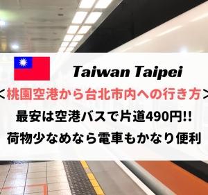 台北・桃園空港から市内(台北駅)への行き方!電車なら600円以下でアクセス可能!