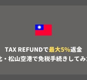 台北・松山空港の免税手続き方法!最大5%のタックスリファンドを申請してみた
