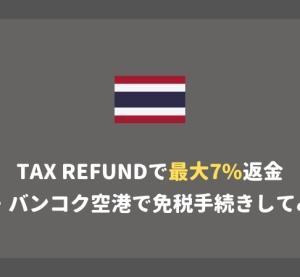 バンコク空港のVAT免税手続き方法!最大7%のタックスリファンドを申請してみた