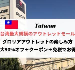 【最大90%オフ】台湾のグロリアアウトレットは安い!?台北からの行き方・クーポン情報まとめ