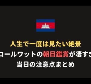 【一度は見たい絶景】アンコールワット朝日鑑賞のポイント/注意点まとめ!