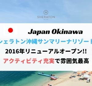 【雰囲気最高】シェラトン沖縄宿泊記。オーシャンメゾネットルームへアップグレード!