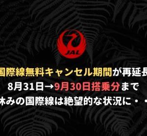 【夏休み崩壊】JAL国際線はついに9月30日搭乗分までキャンセル無料に!