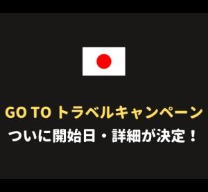 【7月22日開始で確定】GO TO トラベルキャンペーン詳細まとめてみた!