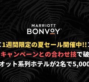 【最安5,000円】マリオット夏セールとGo To キャンペーンが必見すぎる!予約の大チャンス到来。