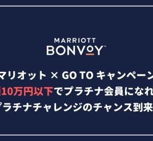 【総額10万円以下】Go To キャンペーンでマリオットプラチナチャレンジの大チャンス到来!