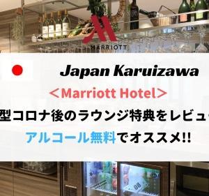 【アルコール無料】軽井沢マリオットホテルのラウンジをレビュー!プラチナ会員特典あり!