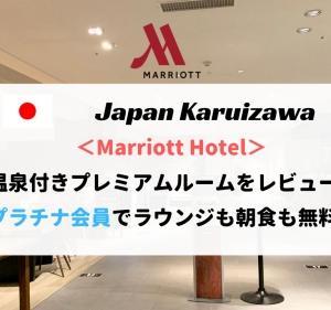 【お部屋に温泉】軽井沢マリオットホテル宿泊記。プレミアムルームへアップグレード!