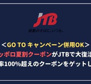 【急げ】JTBでサッポロ夏割クーポンが大復活!Go To キャンペーンとの併用で還元率100%超え!