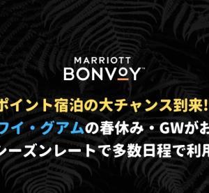 【春休み・GWもお得】グアム・ハワイのマリオットポイント宿泊に予約の大チャンス到来!