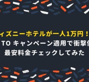 【一人1万円】ディズニーホテル宿泊の大チャンス!最安料金チェックしてみた
