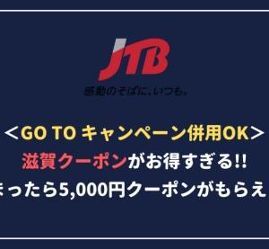 泊まったら5,000円もらえる!Go To キャンペーン併用OKの滋賀クーポンがお得すぎる!