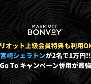 【大チャンス】宮崎シェラトンが2名で1万円!マリオット上級会員特典も利用OK!