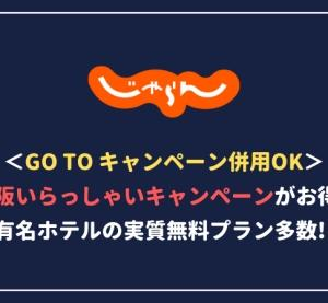 大阪いらっしゃいキャンペーンのお得プランを総まとめ!有名ホテルに無料で泊まれる大チャンス